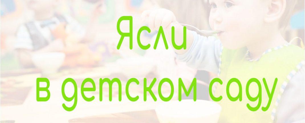 Ясли в детском саду