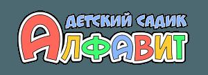 Частный детский сад Алфавит
