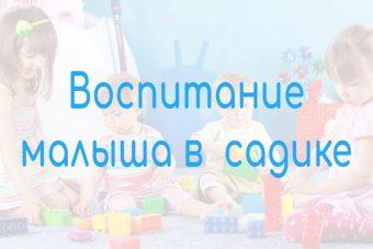 Алфавит частный детский сад в советском районе